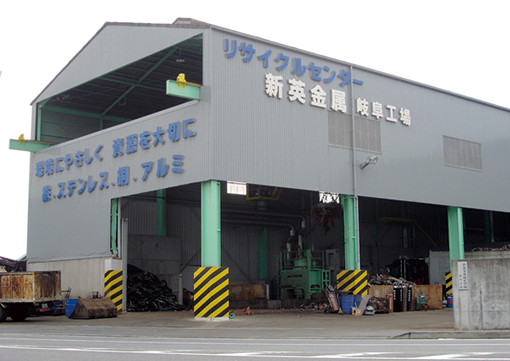 Gifu Plant
