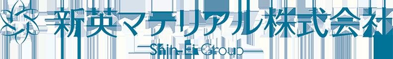 新英マテリアル株式会社