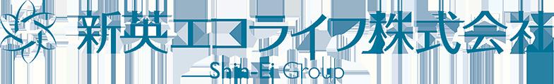 新英エコライフ株式会社